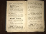 1919 УНР Украинский Требник УПЦ Редкость, фото №10