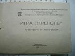 Настольная игра ,, Креноль ,, периода СССР, фото №5