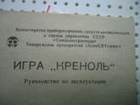 Настольная игра ,, Креноль ,, периода СССР, фото №7