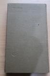 Нумизматический словарь 1975 год, фото №3