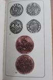 Нумизматический словарь 1975 год, фото №9