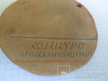 Медальон Конкурс аранжировщиков Киев 1987 год., фото №4
