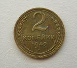 2 копейки 1949 №90, фото №2