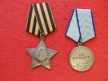 Комплект отвага  квадро орден славы, фото №6