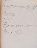 """Голубятникова Я.В. """"Веточки абрикоса"""" 160см х 40см, фото №7"""