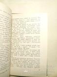 В.Минко. Намасте, Індіє. 1957 г., фото №4
