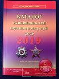 Каталог різновидів орденів і медалей СРСР 2019 Боєв В.