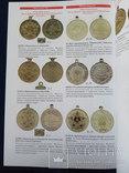 Каталог різновидів орденів і медалей СРСР 2019 Боєв В. фото 4