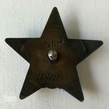 Комплект на одного кавалера 2 КЗ, ОВ, БЗ, Япония, фото №9