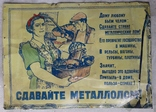 СДАВАЙТЕ МЕТАЛЛОЛОМ  1960 - х годов., фото №2