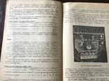 1933 Зерноочистительная машина Союзнаркозем, фото №6