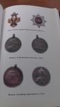 Ордена и медали России. Халин К.Е.   2007 г., фото №6