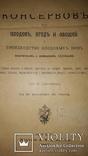 1908 Производство вин и приготовление консервов, фото №3