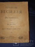 1908 Українське весілля Одесса, фото №2