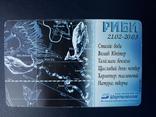 Таксофонные карты Укртелеком, фото №4