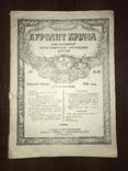 1921 Курсант Крыма, фото №2