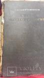 "Курс палеонталогии""Л.Ш.Давиташвили 1949г,тир.5000., фото №6"
