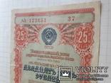 25 рублей 1954 года, фото №2