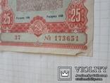 25 рублей 1954 года, фото №6