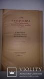 Международный шахматный матч по радио СССР США 1946 г., фото №3