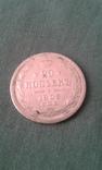 Монета 20 копеек 1903 г, фото №2