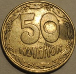 50 копеек 1992 брак 1БА(а)м, фото №2