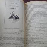 """Смирнов-Сокольский """"Рассказы о книгах"""" 1983р., фото №6"""
