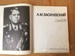 Книга А. Василевский 1991 год., фото №2