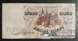 10 000 рублей Россия 1992 год., фото №2