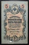 5 рублей Россия 1909 год (Шипов)., фото №2