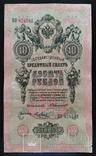 10 рублей Россия 1909 год (Коншин)., фото №2