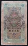 10 рублей Россия 1909 год (Коншин)., фото №3