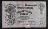 25 рублей Россия 1909 год (Коншин)., фото №2