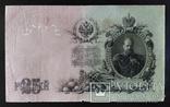 25 рублей Россия 1909 год (Коншин)., фото №3