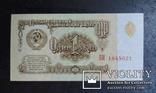 1 рубль СССР 1961 год., фото №2