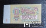 1 рубль СССР 1961 год., фото №3