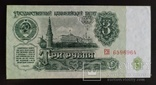 3 рубля СССР 1961 год., фото №2