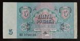5 рублей СССР 1991 год., фото №2