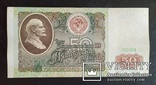 50 рублей СССР 1991 год., фото №3
