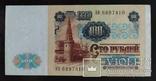 100 рублей СССР 1991 год., фото №2