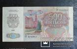 500 рублей СССР-РОССИЯ 1992 год., фото №2