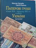 Паперові гроші в обігу України каталог Загреба