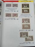 Паперові гроші в обігу України каталог Загреба фото 7
