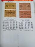 Паперові гроші в обігу України каталог Загреба фото 9