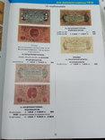 Паперові гроші в обігу України каталог Загреба фото 10