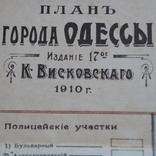 План Одессы 1910 года., фото №8