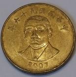 Тайвань 50 доларів, 2007