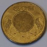 Тайвань 50 доларів, 2007 фото 2