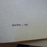 Руководство по учету вооружения имущества 1980р., фото №3