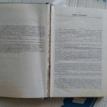 Руководство по учету вооружения имущества 1980р., фото №4